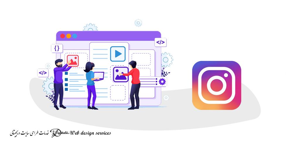 سایت یا اینستاگرام طراحی سایت پیج اینستاگرام - خدمات طراحی سایت دیجیتالی